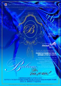 International festival of young ballet dancers 2017 «Vivat, Ballet!»