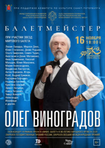 Jubilee Gala Concert «CHOREOGRAPHER»  took place on November 16, 2017