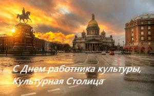 Поздравление депутата Законодательного Собрания Санкт-Петербурга Олега Капитанова