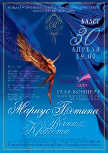 Международный фестиваль молодых артистов балета 2016 года «Мариус Петипа. Вечная красота!»