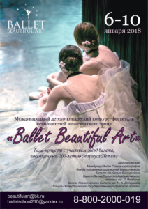 International children and youth competition-festival of classical dance performers «Ballet Beautiful Art»