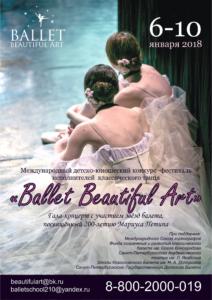 Международный детско-юношеский конкурс-фестиваль исполнителей классического танца «Ballet Beautiful Art»