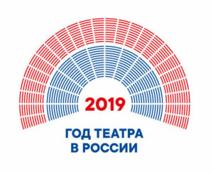 2019 is the year of theatre in Russia!
